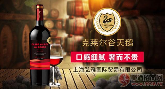 澳洲进口红酒
