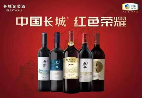 聚焦五大战略单品 长城葡萄酒开启对标国际畅销单品时代