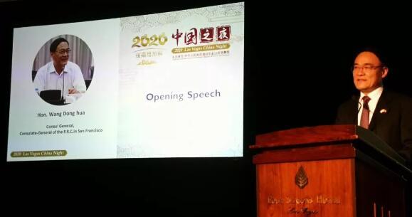 中国驻旧金山总领事馆王东华先生总领事致辞