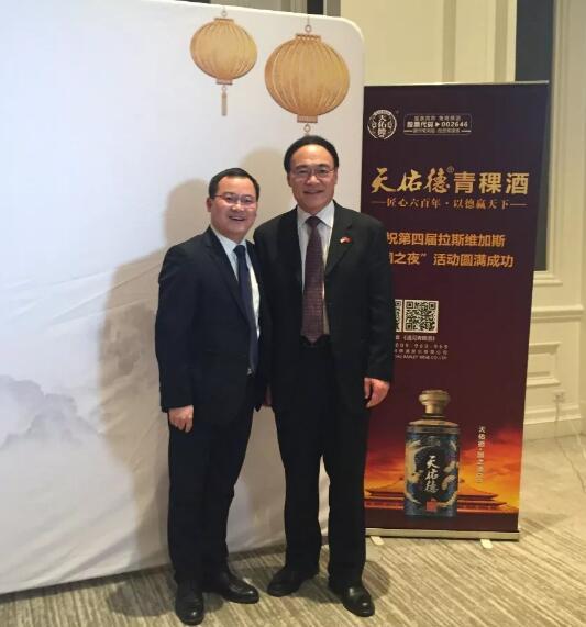 中国驻旧金山总领馆总领事王东华先生肯定天佑德青稞酒和马克斯威葡萄酒庄提升了中国企业的国际形象