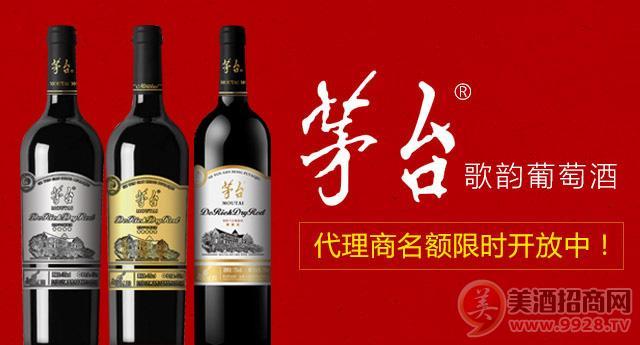 茅�_歌�干�t葡萄酒