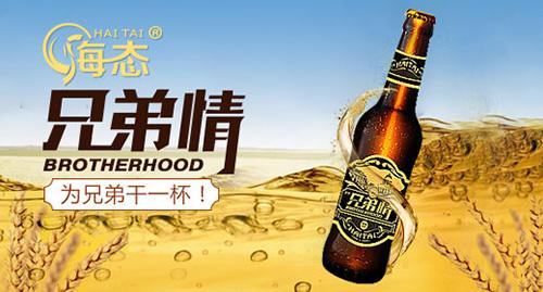 海泰啤酒给您拜年啦!祝您鼠年大吉