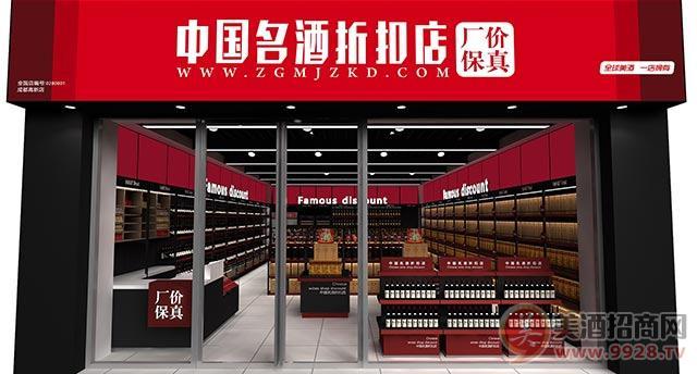 中国名酒折扣店