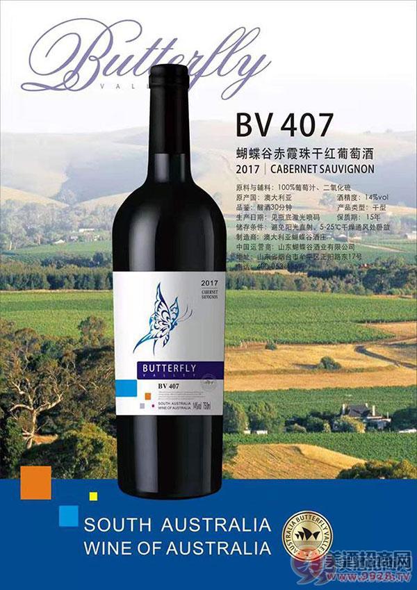 澳大利亚蝴蝶谷酒庄葡萄酒