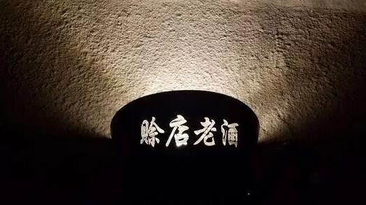"""斩获大奖的赊店老酒讲述""""洞藏柔""""之秘"""