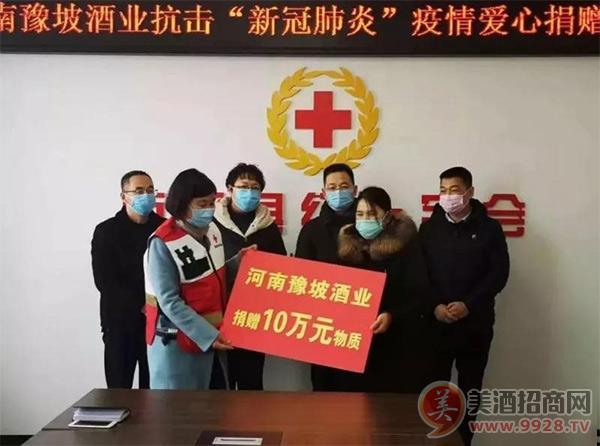 豫坡酒业向西平县红十字会捐助抗疫物资10万元