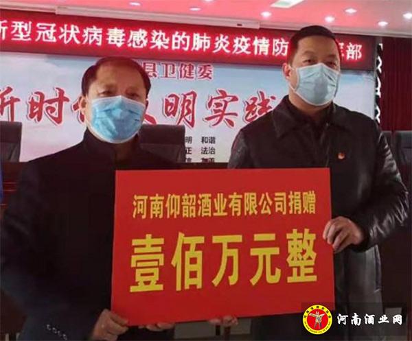 河南仰韶酒业捐资200万元用于抗击新型肺炎