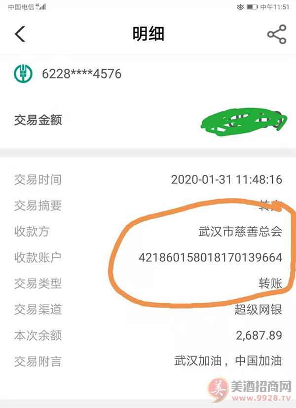 洋河镇名窖酒厂向武汉市慈善总会捐赠2400瓶白酒