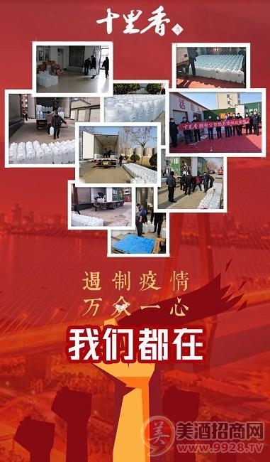 十里香股份公司向沧州市红十字会捐赠100吨75°抗病毒酒精