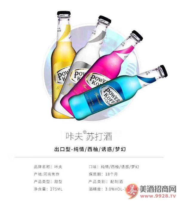 咔夫苏打酒系列