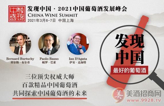 2020中国葡萄酒发展峰会