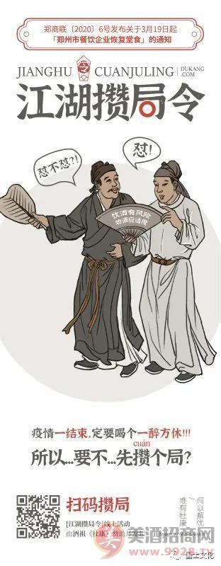 """酒祖杜康""""江湖攒局令""""线上活动正式开启"""