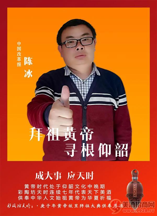 中国改革报 陈冰