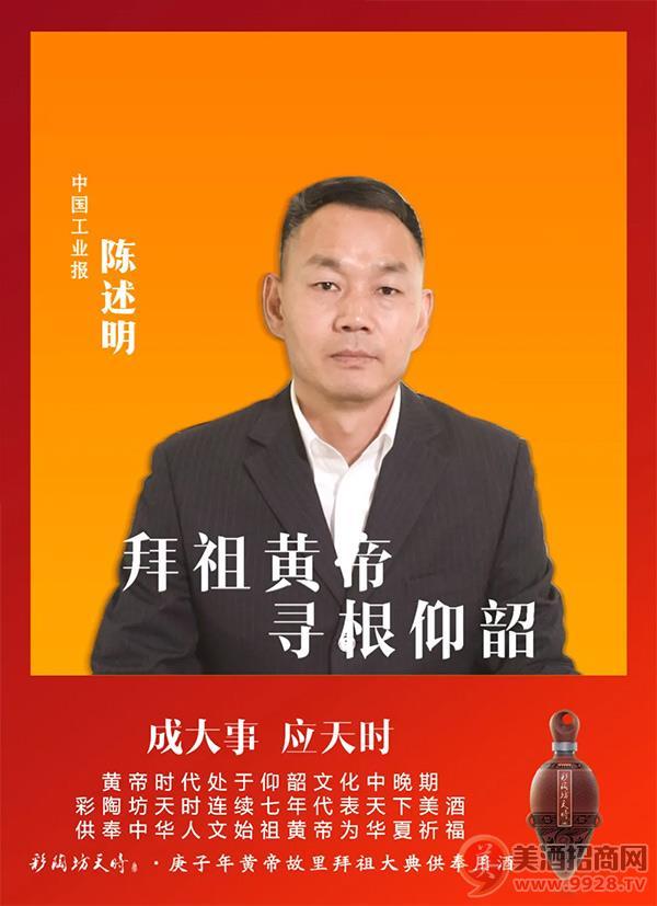 中国工业报 陈述明