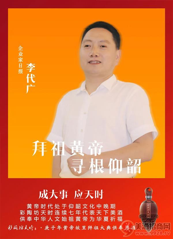 企业家日报 李代广