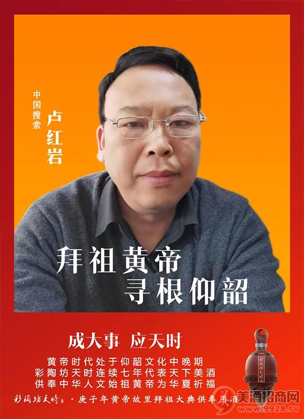 中国搜索 卢红岩