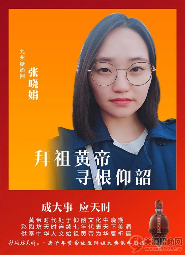 九州糖酒网 张晓娟