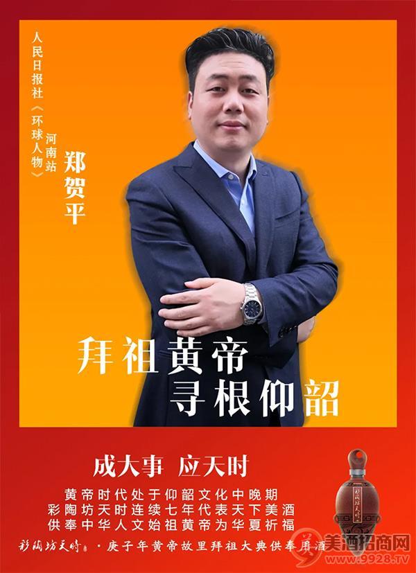 人民日报社 郑贺平