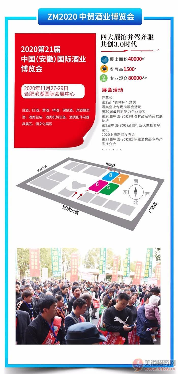 2020第21届中国(安徽)国际酒业博览会