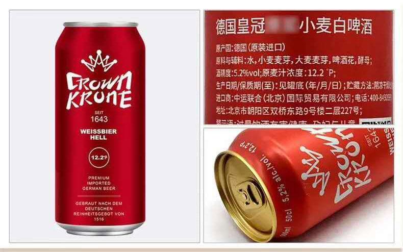 【发现美酒】德国皇冠小麦白啤酒