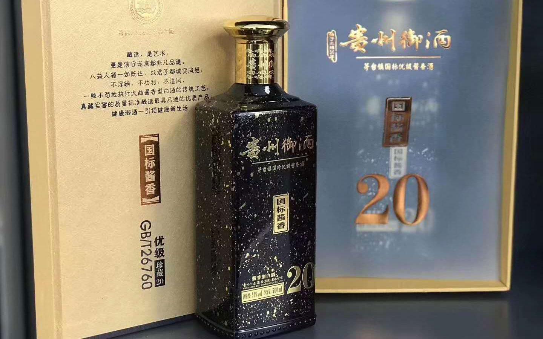【�l�F美酒】�F州御酒-���珍藏20