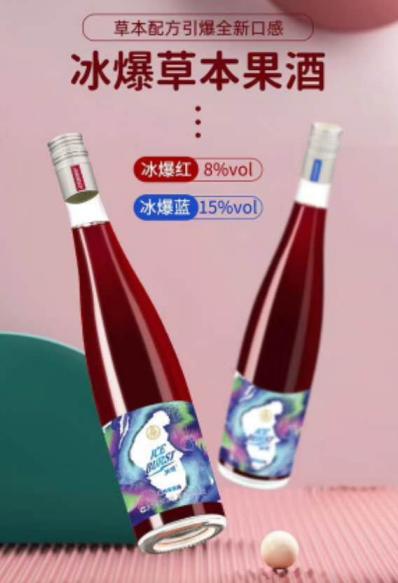 冰爆草本果酒