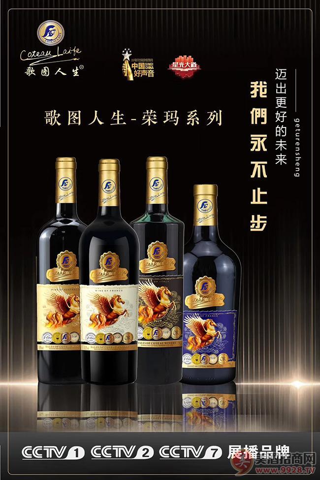 歌�D人生葡萄酒