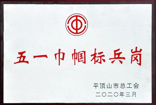 """���S酒�I�e行""""平�山市五一巾��吮���""""授牌�x式"""