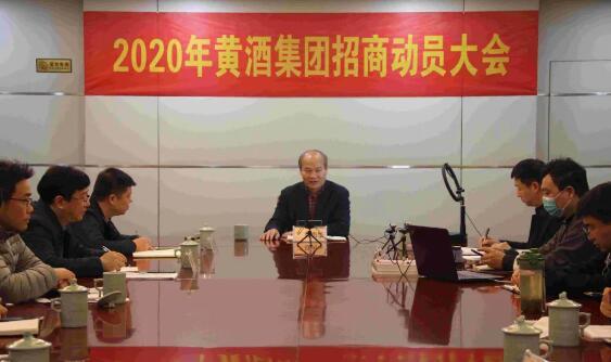 2020年�S酒集�F招商��T大��隆重�e行