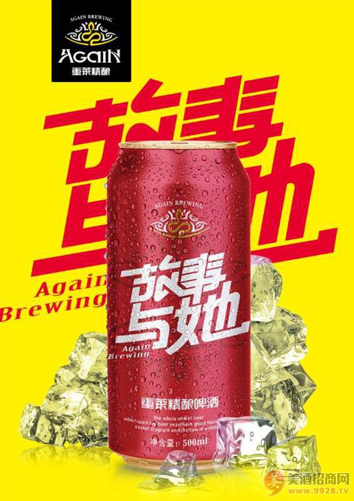 国潮啤酒(中国)有限公司