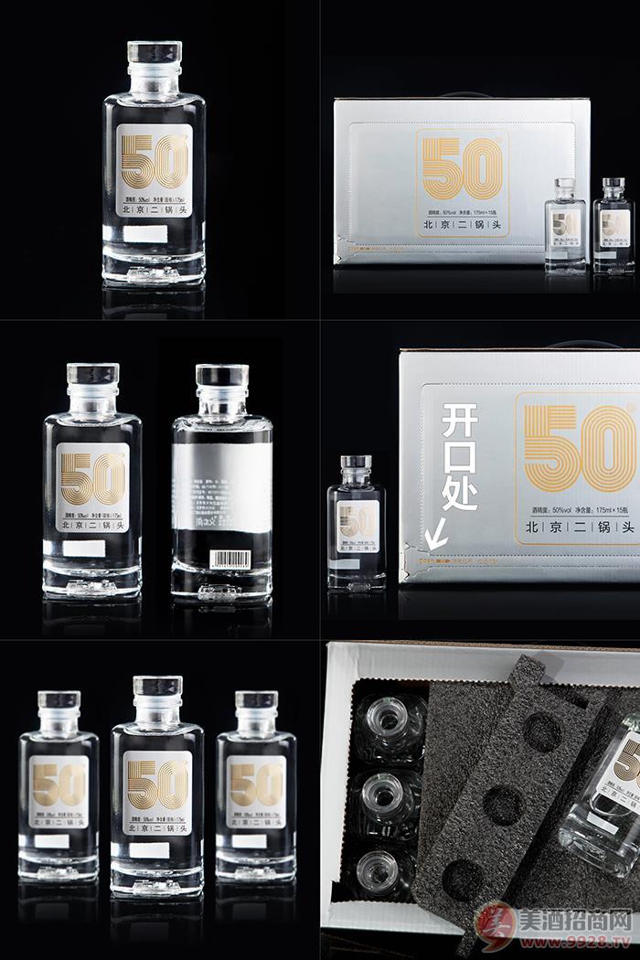 北京二锅头时尚小酒系列招商政策