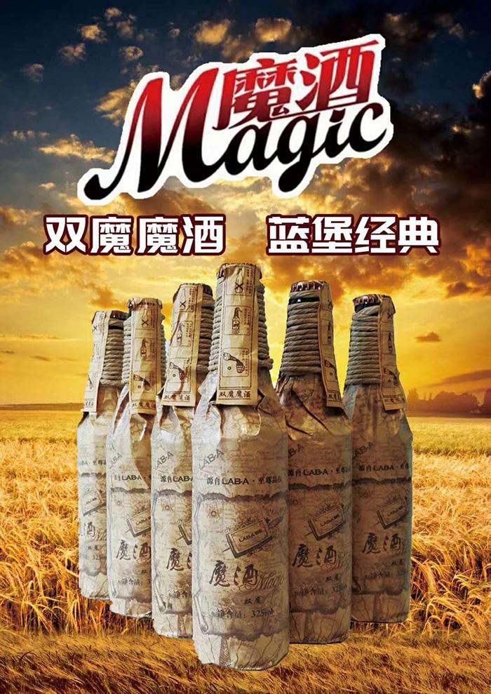 浙江喜盈�T啤酒有限公司招商政策