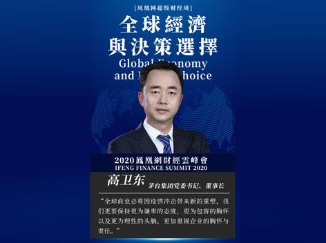 茅台董事长高卫东:我们要更谦卑、更包容、更理性