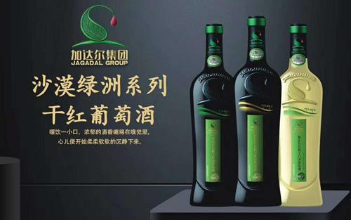 【发现美酒】加达尔沙漠绿洲系列干红葡萄酒