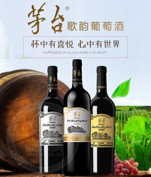 茅�_歌�葡萄酒,���人而生