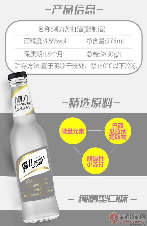 潮力苏打酒纯情型3.5度275ml
