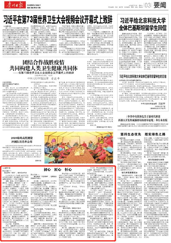 贵州日报头版转三版刊发