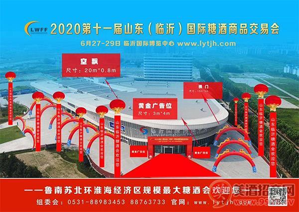 2020山东临沂糖酒会