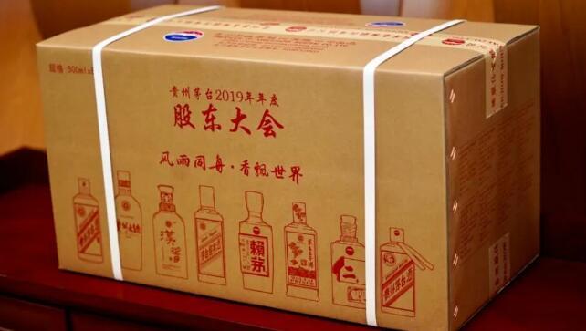 茅台股东大会现场售酒改网上预约销售,限量供应5000套!