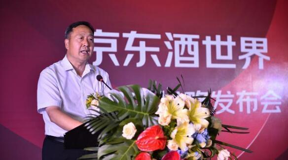 京东酒世界旗舰店战略发布会在郑州举行