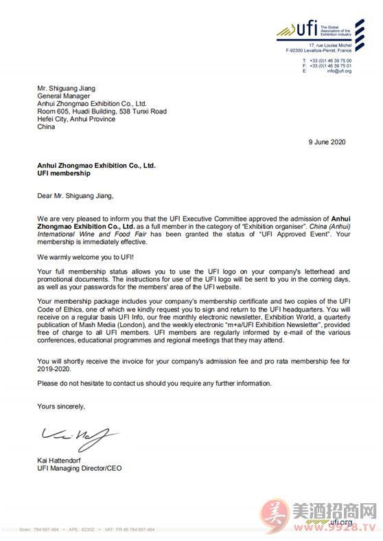 CAWFF中国(安徽)国际糖酒食品交易会通过UFI(全球展览业协会)认证
