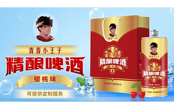 四川精酿啤酒品牌招商,青春王子精酿啤酒