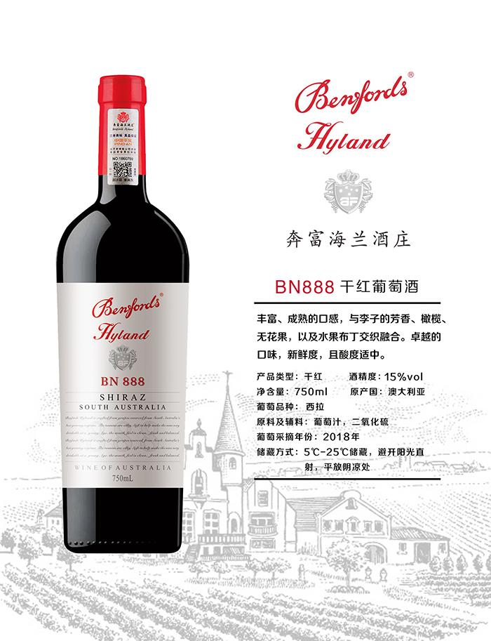 奔富海兰酒庄BN888干红葡萄酒