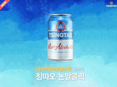 青岛啤酒在韩推无酒精啤酒