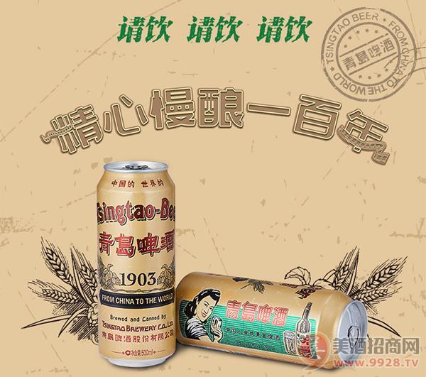 青岛啤酒1903国潮罐