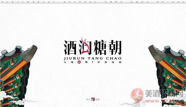 四川酒润糖朝展览有限公司