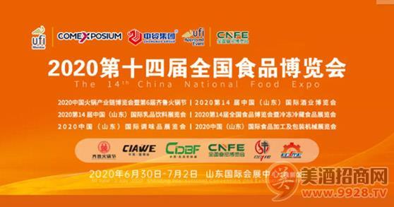 2020第十四届全国食品博览会