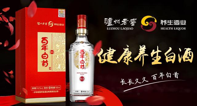 百年白首酒