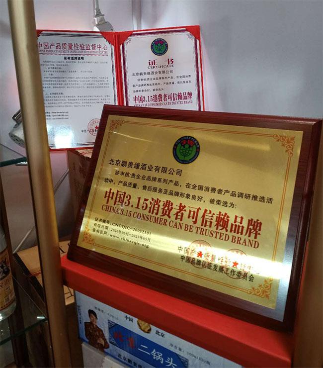 中国3.15消费者可信赖品牌
