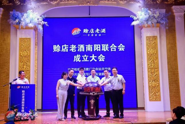 南阳市区联合会成立仪式